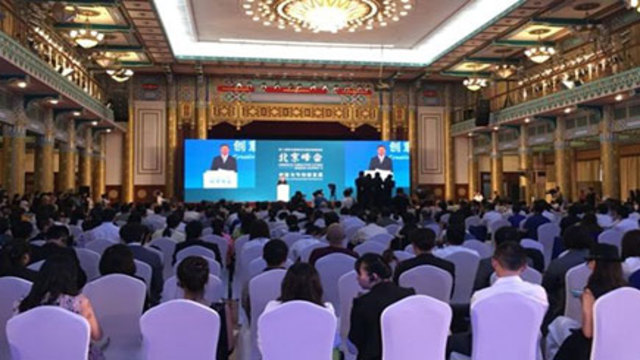 第二届联合国教科文组织创意城市北京峰会