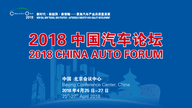聚焦汽车产业高质量发展 2018中国汽车论坛开幕