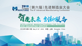 智造未来·创新服务 2018(第六届)先进制造业大会