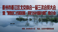 """衢州市衢江区北京商会一届三次会员大会暨""""聚智汇才谋发展·同行乡村振兴路""""推介会"""