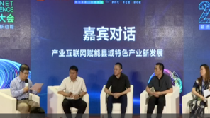 中国互联网大会 嘉宾对话:产业互联网赋能县域特色产业新发展